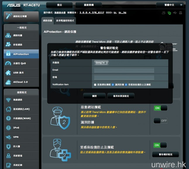 AiProtection仲識scan大家network內嘅機有無中毒,如果有問題,會第一時間email通知大家,好Smart!