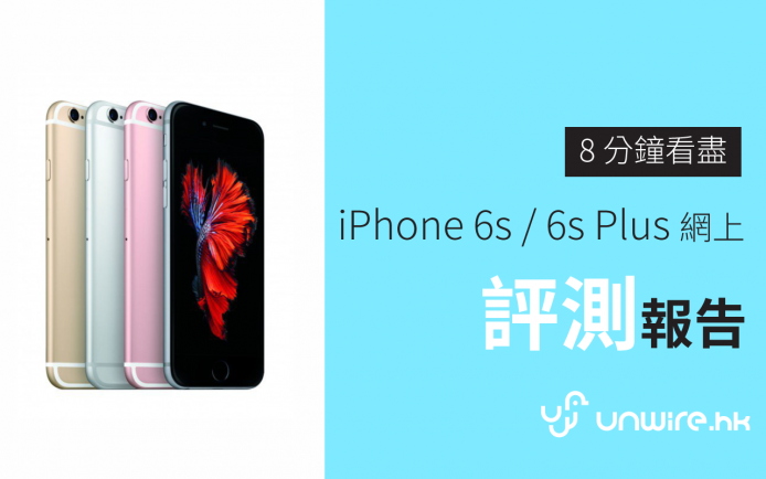 iphone6s_review