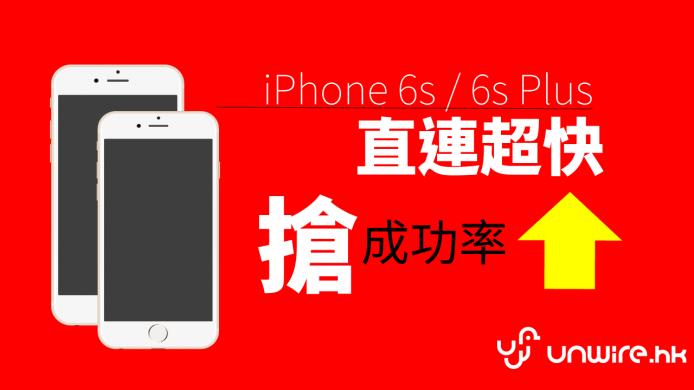 iphone6sdirecturl