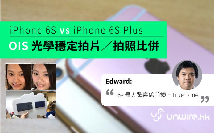iphone6svs6p