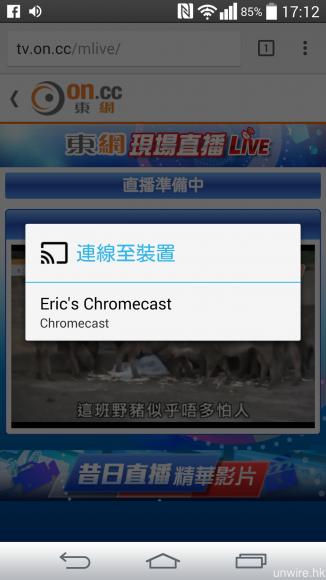 至於 Android 的用戶,除可開啟 YouTube app,亦可直接在官方網頁開始收看直播,再選擇投放至 Chromecast 播放。