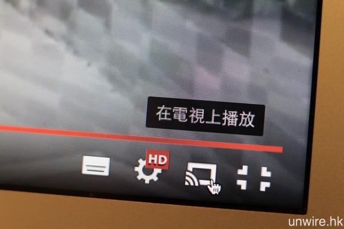 若使用電腦作為播放訊源,則可在《Chrome》網頁瀏覽器登入 YouTube 網站,然後搜尋「東網直播」並開始播放,再選擇「在電視上播放」選項。