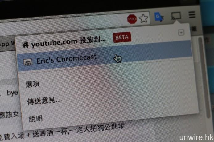 之後選擇要投放到的 Chromecast,直播即會轉到後者上播放。