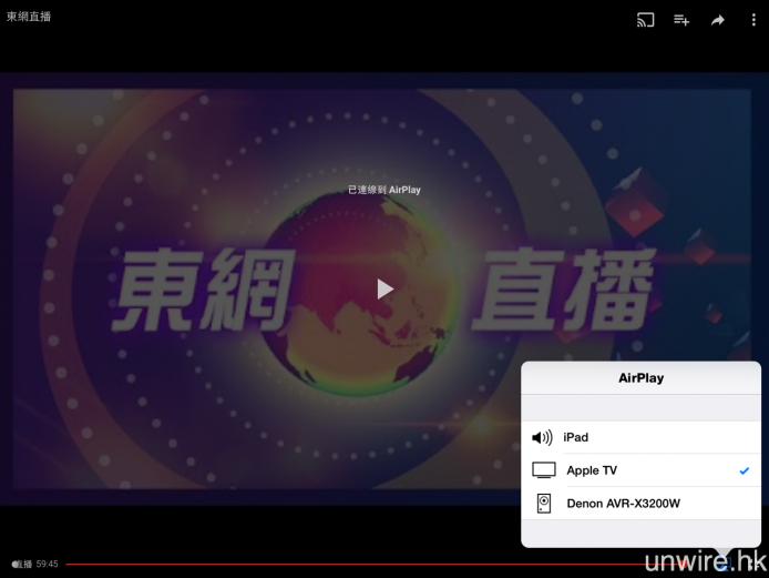 於 iOS 裝置開啟 YouTube app 再選擇「東網直播」,就會在播放畫面的底部見到 AirPlay 按鍵,之後選擇 Apple TV,就可將直播內容轉至後者上輸出。