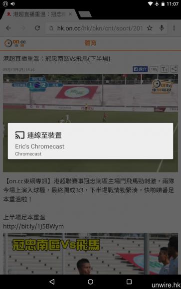 若果錯過球賽直播,你亦可在「東網」中足本重溫整場比賽。各場比賽的重溫片段均內嵌於網頁之中,而該網頁則同時支援 AirPlay 及 Chromecast 輸出。
