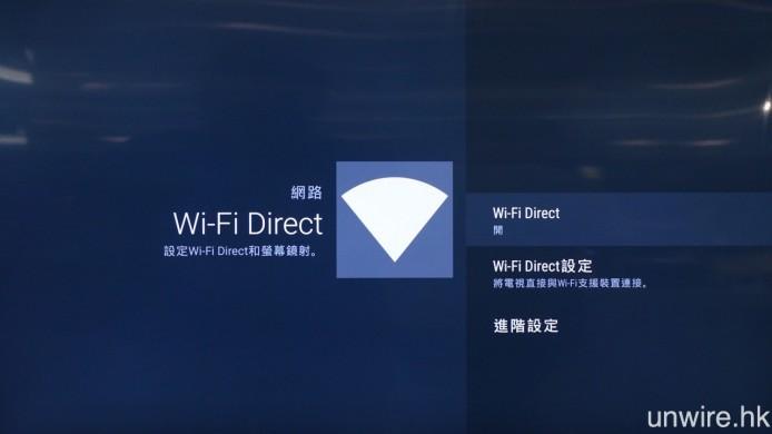 要在電視機上鏡像顯示智能裝置的畫面,就可使用 Miracast 功能。