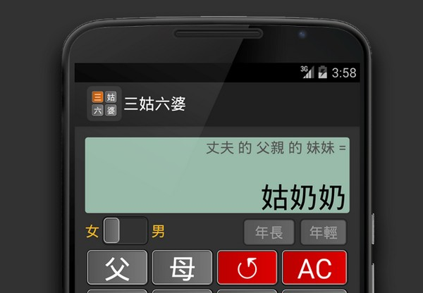 唔知點稱呼親戚?「三姑六婆」計數機 App 可以幫到大家