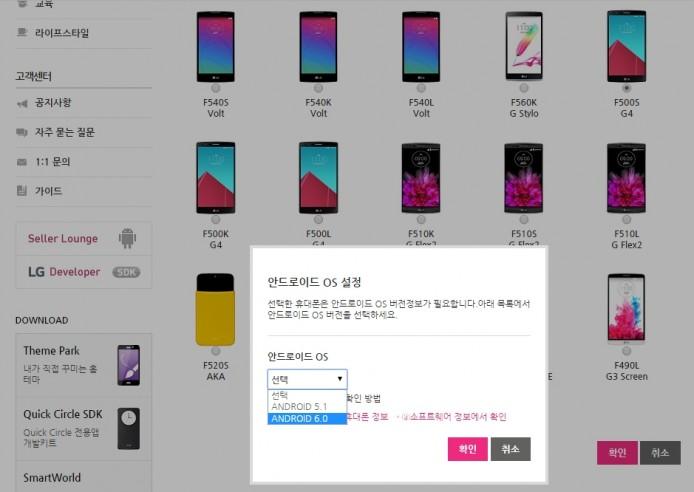 2015-10-04 14_00_56-휴대폰 설정 _ LG SmartWorld