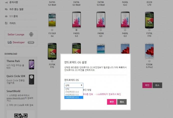 2015-10-04 14_02_09-휴대폰 설정 _ LG SmartWorld