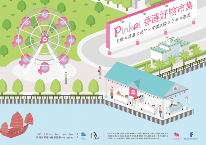 A3Poster_Pinkoi Craft Fair in HK