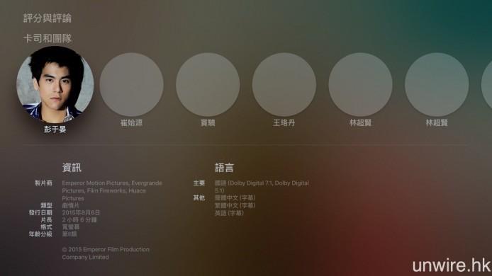 8 月上架的電影《破風》,在新 Apple TV 上會提供 7.1 聲道音效。