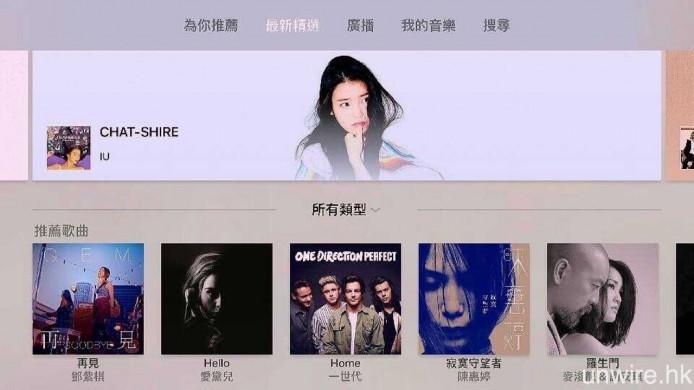 新 Apple TV 的 Apple Music 功能,繼續提供「為你推薦」及「最新精選」兩大分類。