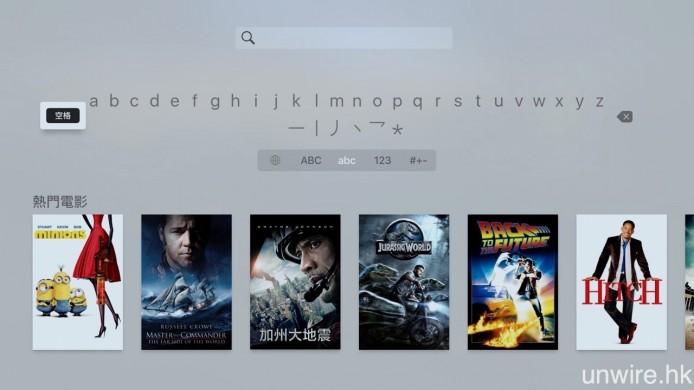 ▲對於新 Apple TV 搜尋功能,艾域有一點非常不滿的是其輸入鍵盤不能無限滑動,亦即在最右邊輸入完「z」字之後,就不能即時跳到最左邊的「a」字,對於暫時未支援 Siri 的 Apple TV 而言,這種設計實在不夠 User Friendly。
