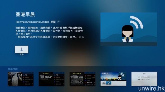 ▲找來找去,就只見到一個名為「香港早晨」的 App 較為本地化,該 Apps 除會顯示天氣、交通消息、空氣指數等開放資訊外,更會將內容朗讀出來,算是一個頗為實用的 Apps。