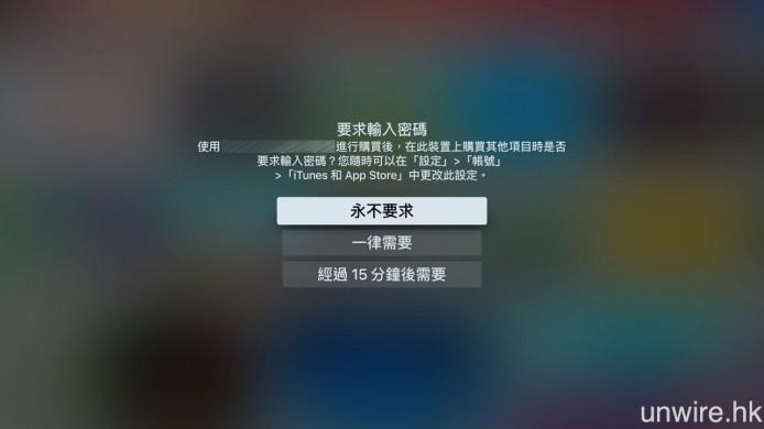 ▲之後你亦可選擇在 iTunes Store 下載 Apps 時,不再要求輸入密碼。
