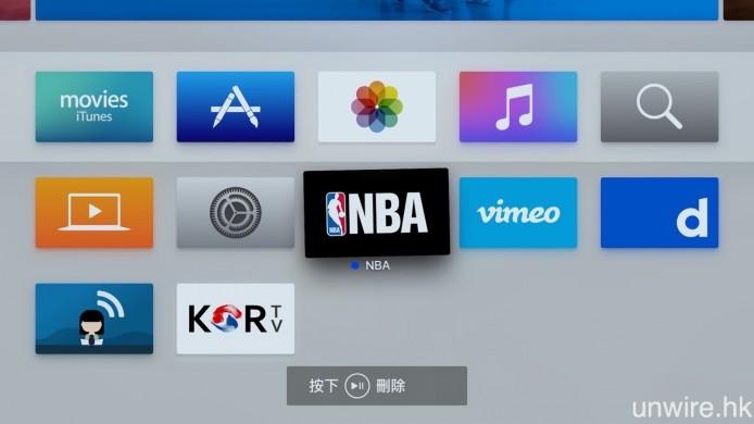 ▲下載完之後,Apps 會在主選單顯示,用戶亦可緊按 Apple TV Remote 的觸控面板,再搬動某個 App 到指定位置。