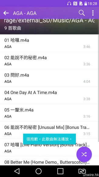 至於 AIFF、ALAC、DFF 等無損檔案,則未能以 V10 的預載音樂播放程式播放。