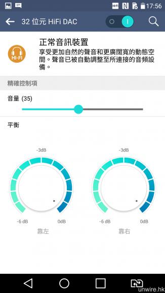 進入 32bit HiFi DAC 模式的設定介面,用戶還可獨立手動調校左右聲道的輸出音壓,令左右聲道能夠更為平衡。