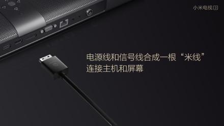 屏幕與主機之間,就用上專用的「米綫」連接。