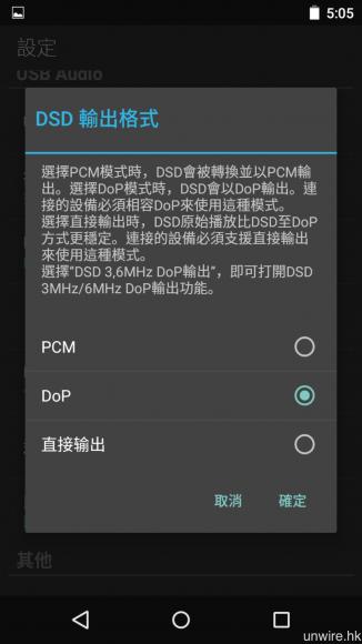 輸出 DSD 訊號至外接 USB DAC 解碼裝置時,可選擇以 PCM、DoP(DSD over PCM) 或 DSD 原生 3 種輸出模式。
