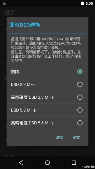 用戶亦可將訊號轉換成 DSD 輸出至外接 USB DAC 裝置。