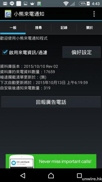 Screenshot_2015-10-12-16-43-15_wm