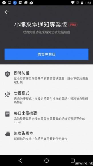 Screenshot_20151012-135844_wm