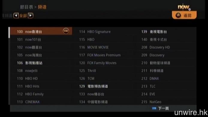 明年 3 月底,nowTV 用戶將可試睇 ViuTV 頻道,台號將為 99。