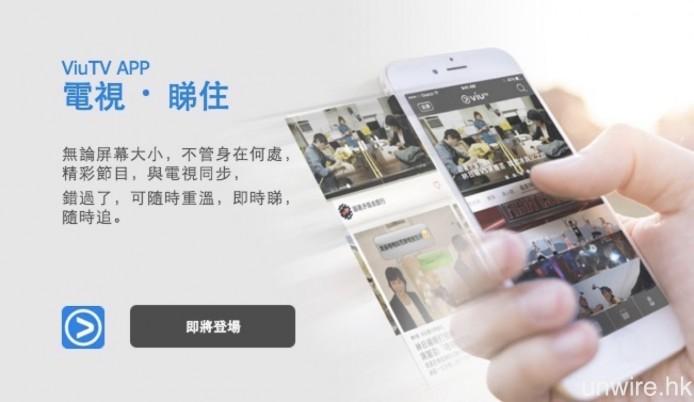 ViuTV 之後亦會推出官方 app,