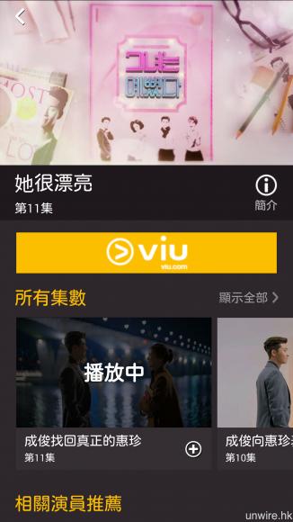 走入韓劇分類,發現 Viu 平台上可供觀看的韓劇多達 50 套,包括主打的《她很漂亮》。