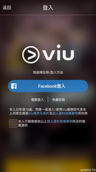 免費登記成為 Viu 會員,最大好處就是可以離線下載劇集。
