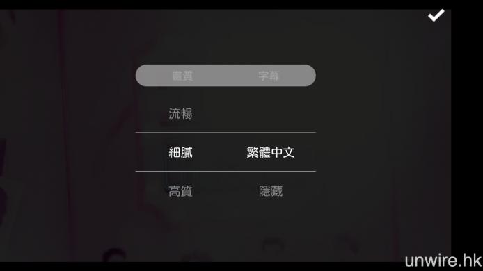 直接點播觀看節目時,可選擇「流暢」、「細膩」及「高質」3 種畫質。