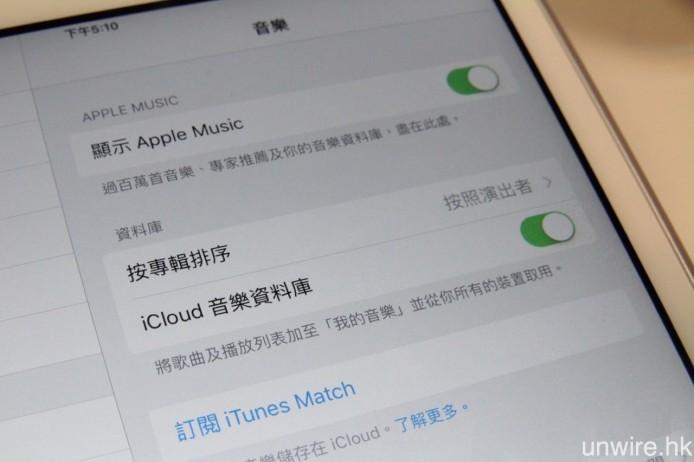 開啟 iCloud 音樂資料庫最大問題,就是之後無法在將電腦內的歌曲經 iTunes 複製到 iOS 裝置之中。