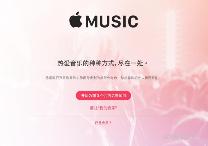 剛過試用期的 Apple Music ,在中國就剛剛開始推免費 3 個月