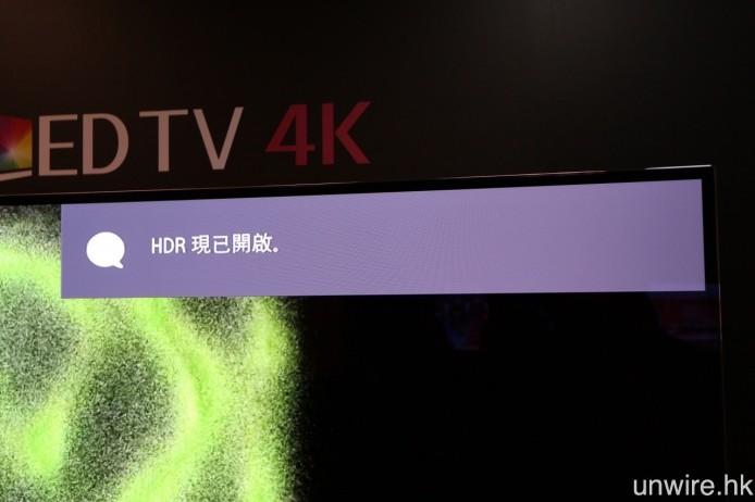 當 EG9200 及 EG9650 檢測到接收的為 HDR 影像,就會自動轉為以 HDR 方式顯示畫面。