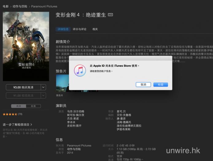 成功注冊中國帳戶後,在 iTunes 購買時需要你再進行登記