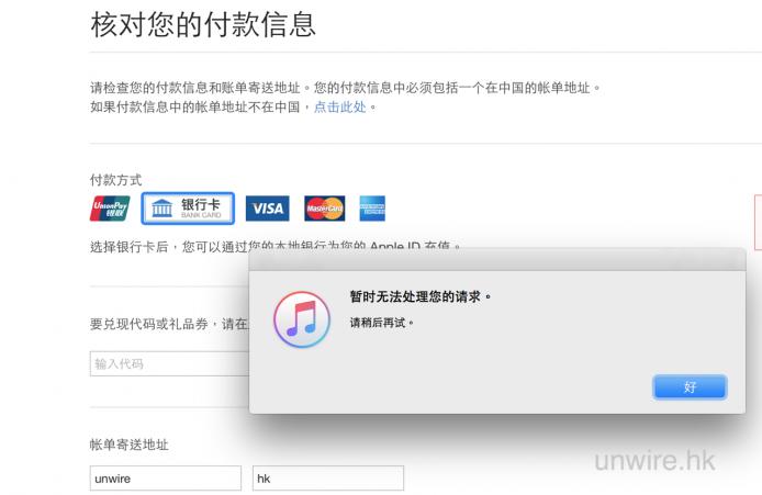 不過無論你如何努力,中國蘋果都不會處理,估計是 IP 封鎖了在中國境內