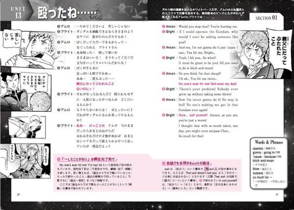 左右兩側會分別列出日語及英語對白