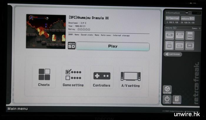 插入遊戲帶後,主介面便會顯示出遊戲圖片、名稱、機種、廠商及推出日期等資訊,另外亦會列出帶內有沒有 save、save 狀態及是否有自動 save 等