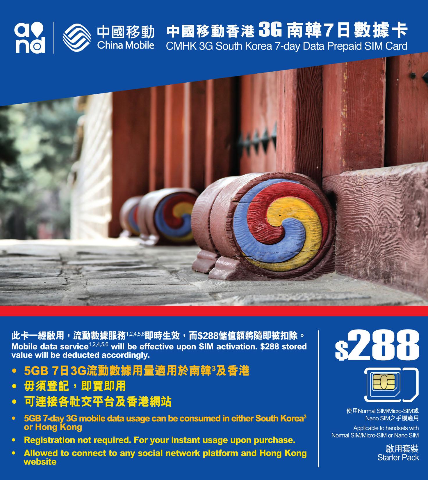 中國移動香港11.11「一一搶」手機‧儲值卡‧配件低至$1起