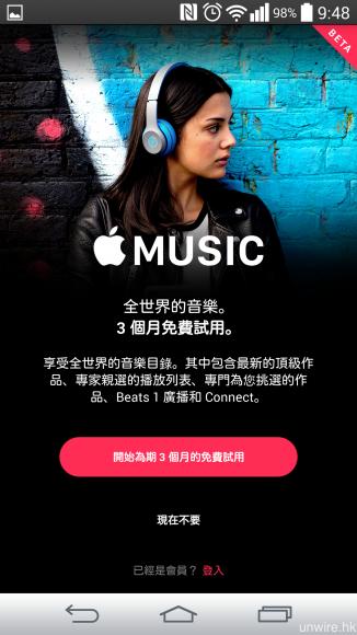 有圖有真相,Apple Music Android Beta 版已經可供下載使用。