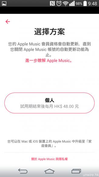 Android Beta 版本暫未可登記申請家庭會員資格。