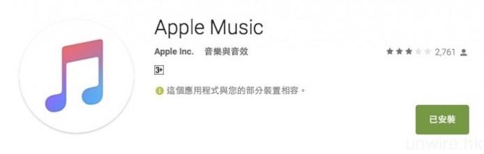 已升級至 Android 6.0 的 Nexus 7 2013 平板電腦,更是無法下載 Apple Music。