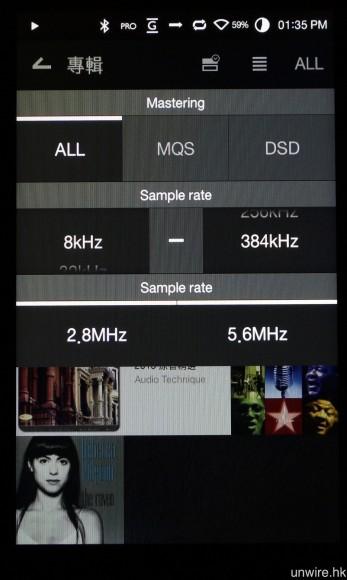在歌曲庫中,用戶可選擇只顯示個別取樣率或歌曲格式的歌曲。