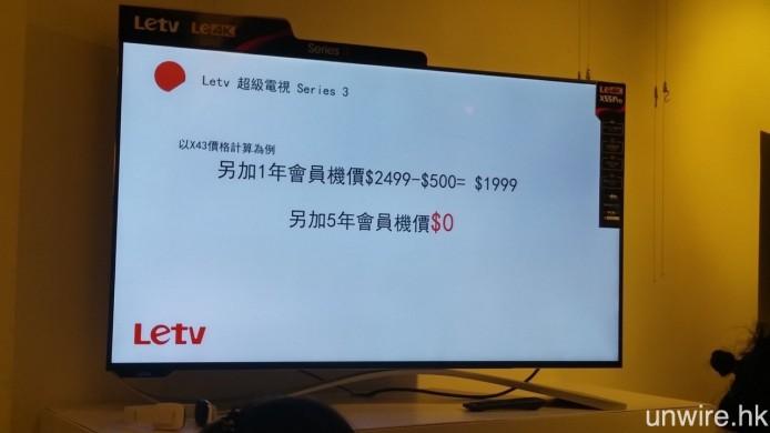 官方則以 X43 作例子,若果消費者能夠即時決定,願意付費多購 5 年全年狂睇組合,則可以「零機價」購入 X43,而總年費費用則為 $5,940(6 年總年費)。