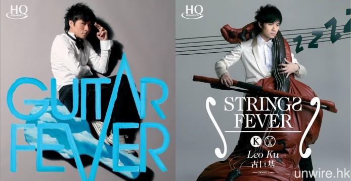 古巨基兩張 Hi-Fi 專輯《Guitar Fever》及《Strings Fever》,均用上 24bit/96kHz Hi-Res 錄音及製作。