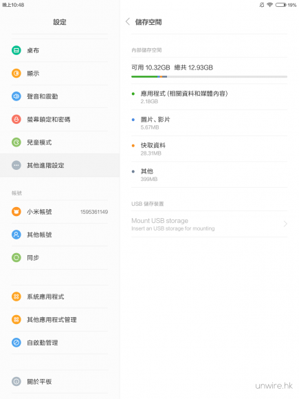 Screenshot_2015-11-30-22-48-50_com.android.settings
