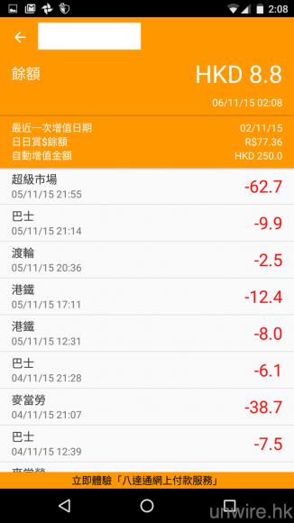 Screenshot_20151106-020846