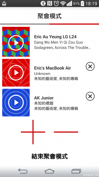 App 內亦設有「聚會模式」,可同時連接 3 個藍牙播放裝置輪流播歌,讓你及朋友們一同擔任派對 DJ。