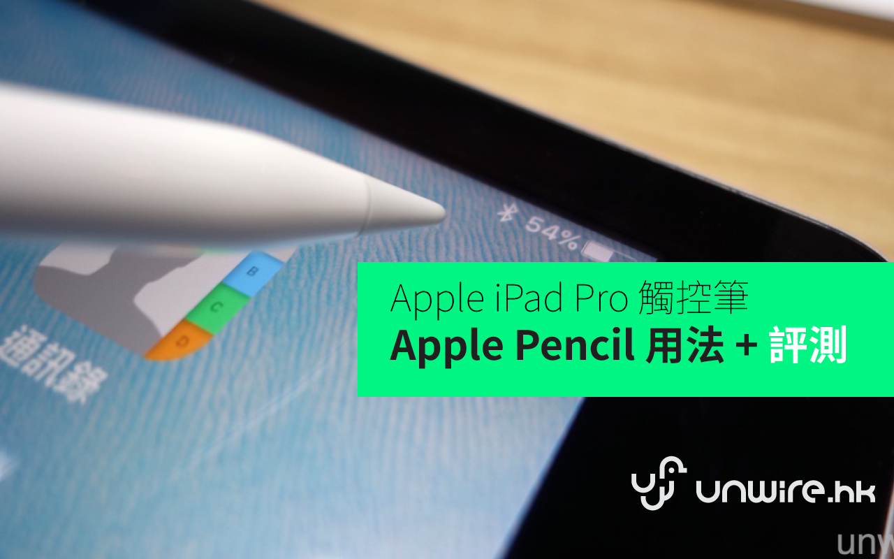 Edward 畫畫人必買 Apple Pencil 用法分享 評測